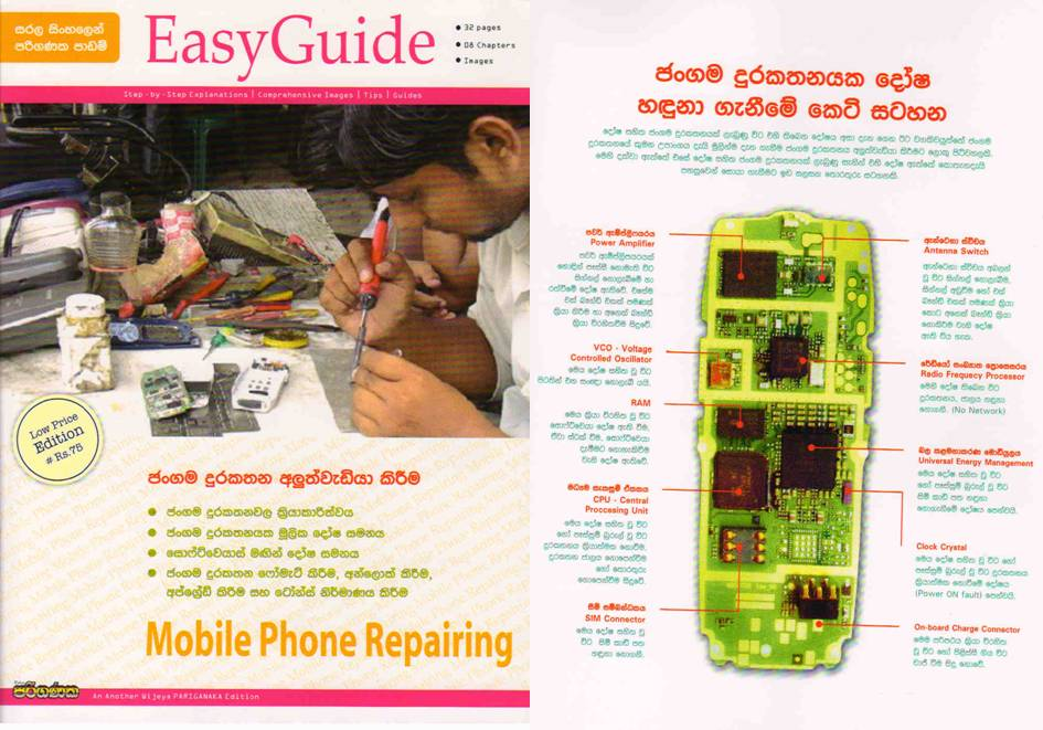 an easy guide for mobile phone repairing for less than one dollar rh lirneasia net visual guide mobile phone repair course pdf android mobile phone repair guide